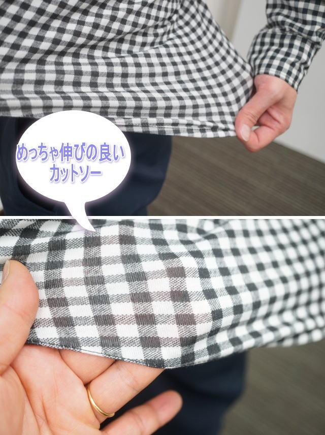伸びるメンズシャツ