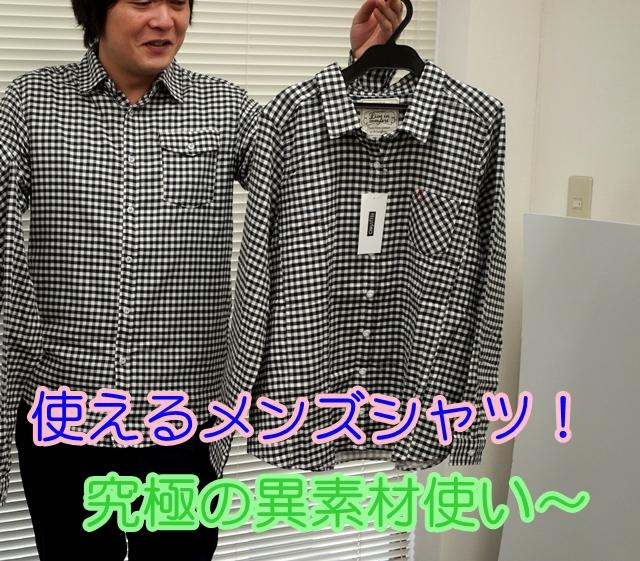 メンズカジュアルシャツおすすめ