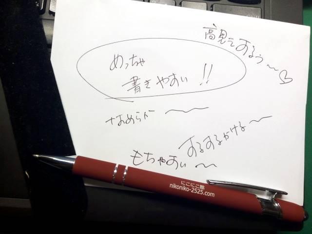 ボールペンの書き味