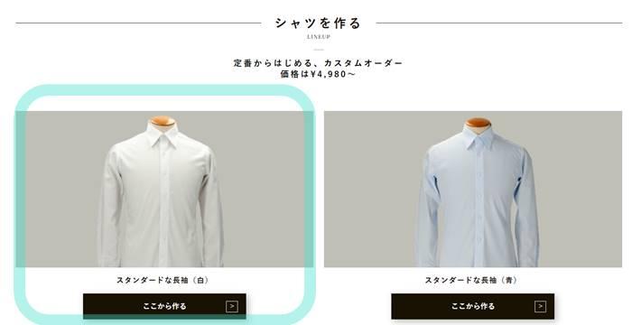 白いビジネスシャツ1
