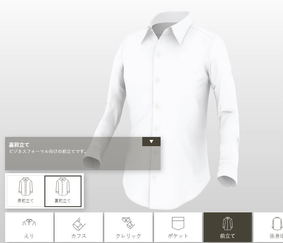 オーダーシャツの作り方
