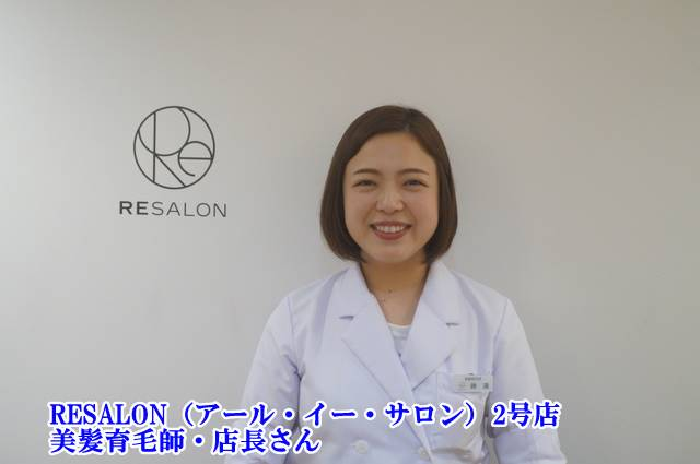 RESALON(アール・イー・サロン)美髪育毛師