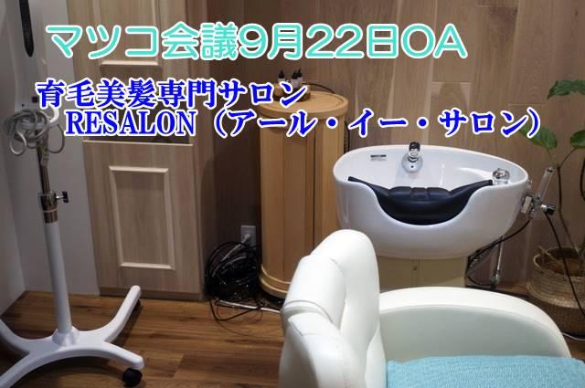 育毛美髪専門サロンRESALON