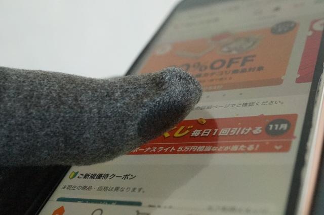 Doガード・抗ウイルス保湿手袋/メンズ親指でスマホ