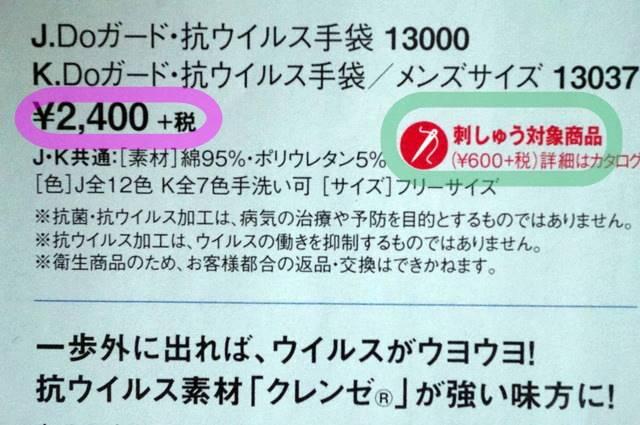 Doガード・抗ウイルス保湿手袋/メンズ価格