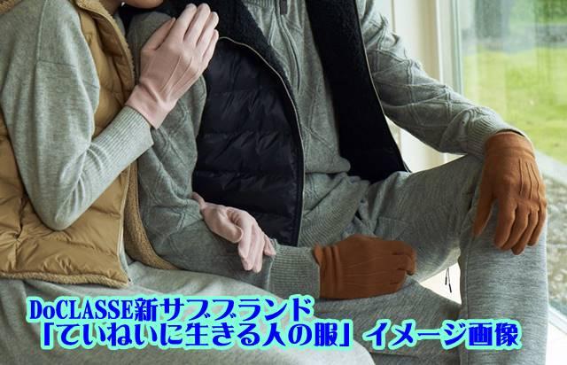Doガード・抗ウイルス保湿手袋/メンズ ブランドイメージ
